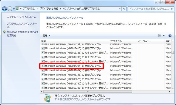 windows-update8
