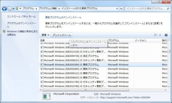 windows-update9