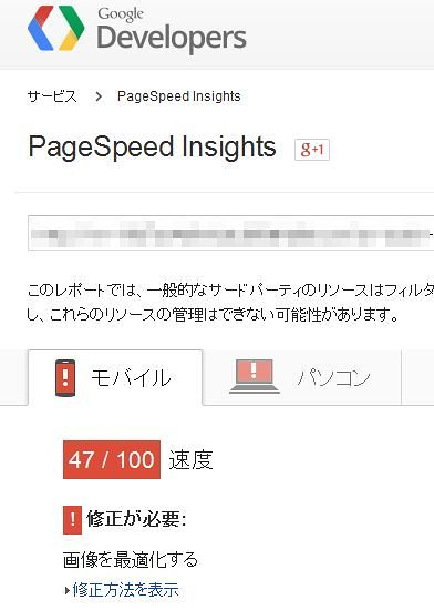 PageSpeed Insights速度