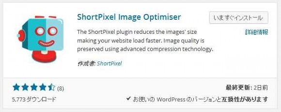 ShortPixel Image Optimiserインストール