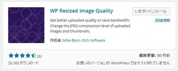 WP Resized Image Quality