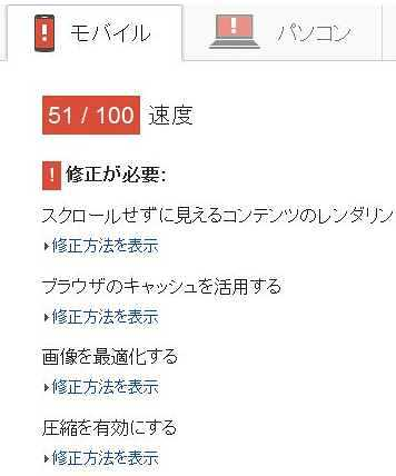 PageSpeed Insights対策後