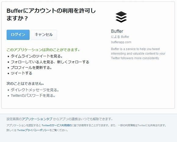 Buffer My Postログイン