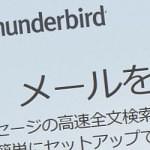 Thunderbirdアイキャッチ