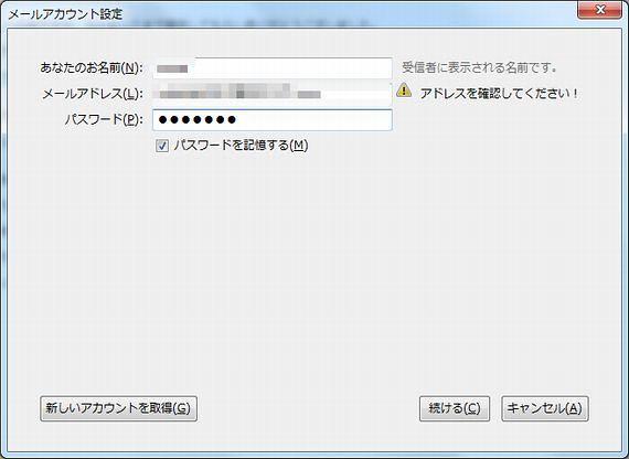 Thunderbirdメールアカウント設定画面