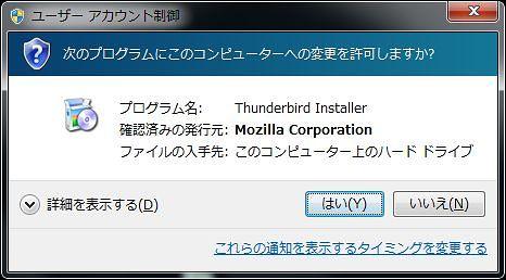 Thunderbird変更許可