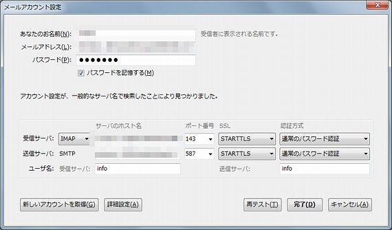 Thunderbirdサーバー情報