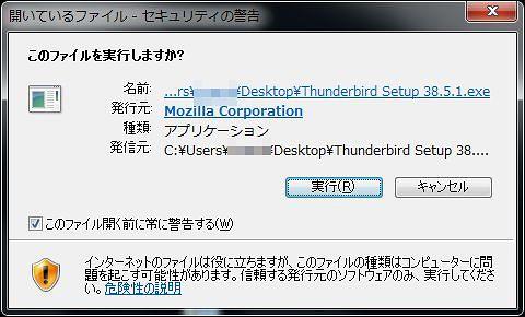 Thunderbirdセキュリティ警告