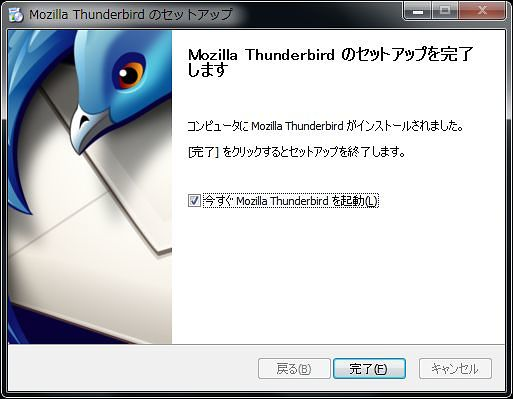 Thunderbirdインストール完了