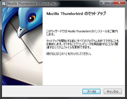 Thunderbirdセットアップ
