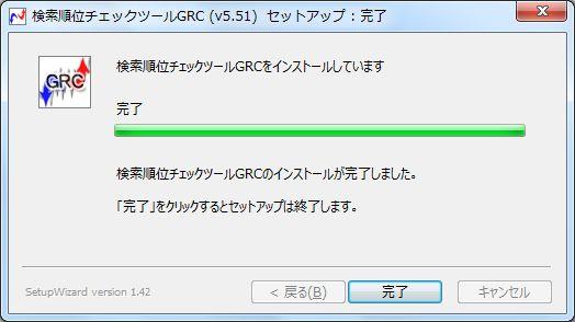 GRCセットアップ完了