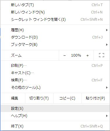 Google Chrome設定