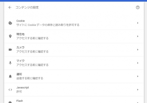 Google Chrome設定通知