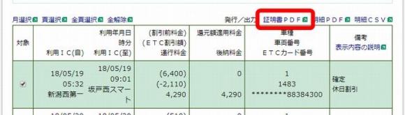 ETC利用照会サービス利用明細発行