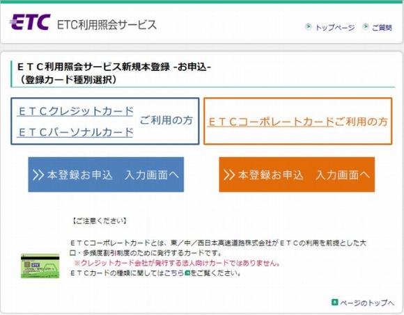 ETC利用照会サービス本登録