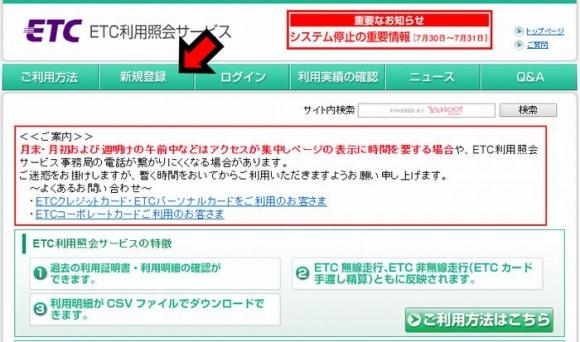 ETC利用照会サービス新規登録