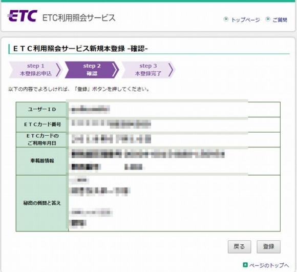 ETC利用照会サービス本登録確認