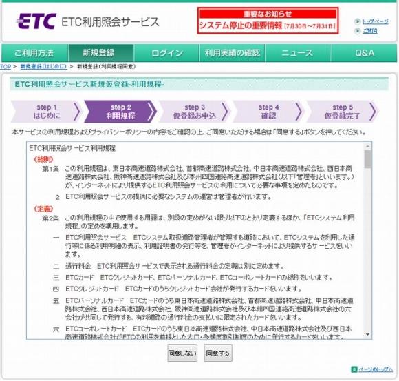 ETC利用照会サービス利用規定