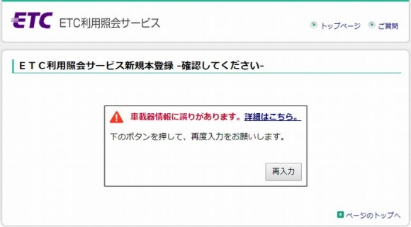 ETC利用照会サービス本登録エラー