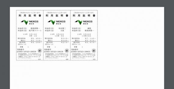 ETC利用照会サービス利用明細PDF