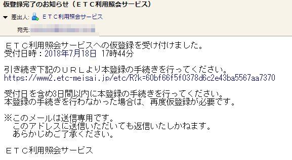 ETC利用照会サービス仮登録完了メール