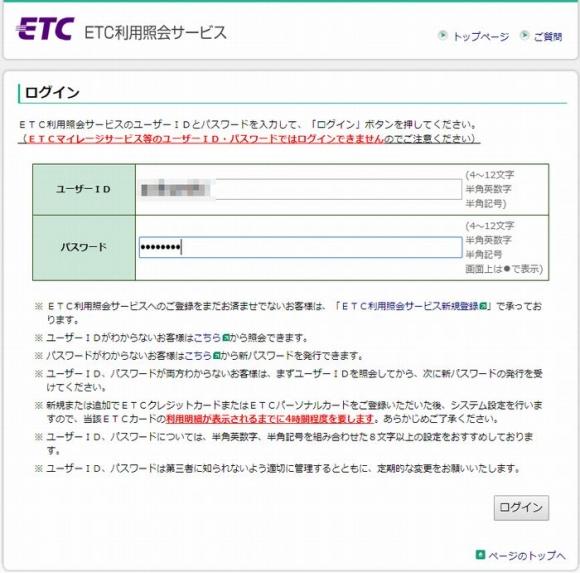 ETC利用照会サービスログイン